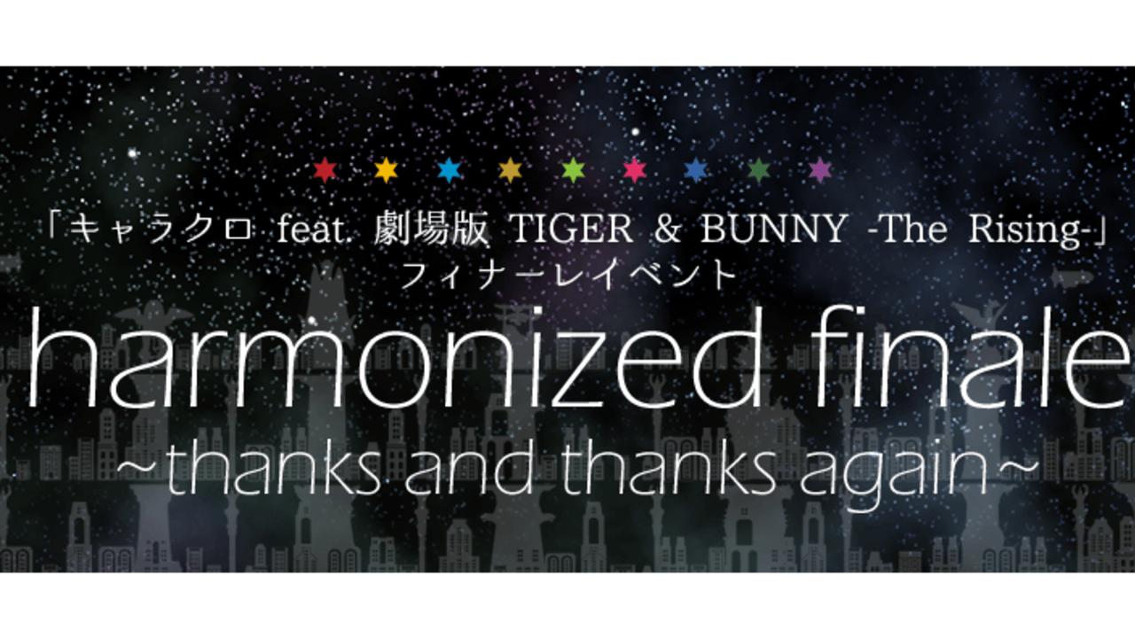 出会いがあれば別れもある。「キャラクロ feat. 劇場版 TIGER & BUNNY -The Rising-」が2017年1月末で営業終了!フィナーレイベントも開催!