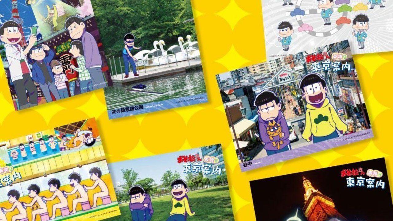 『おそ松さん』の6つ子と一緒に東京散策!ファミマプリントのポストカードに『おそ松さん 英語で東京案内』が仲間入り!