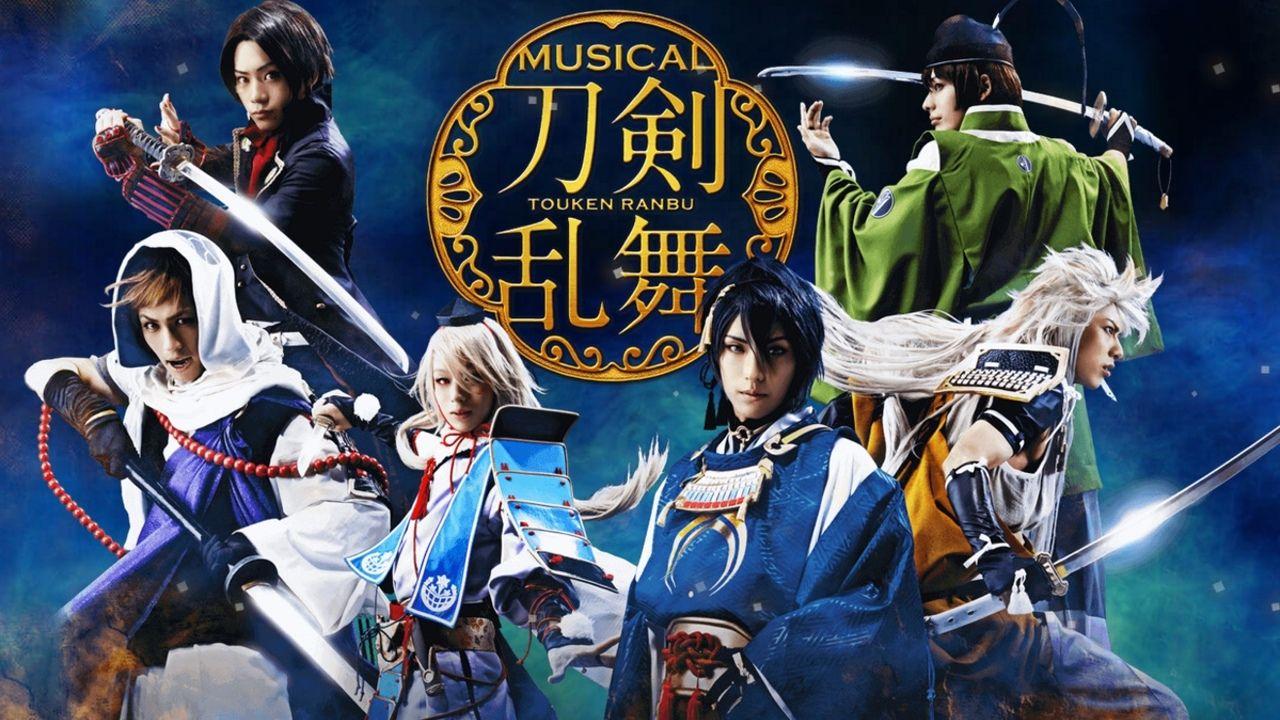 ミュージカル『刀剣乱舞』全12種類でCDデビュー決定!本公演は来年5月よりスタート!