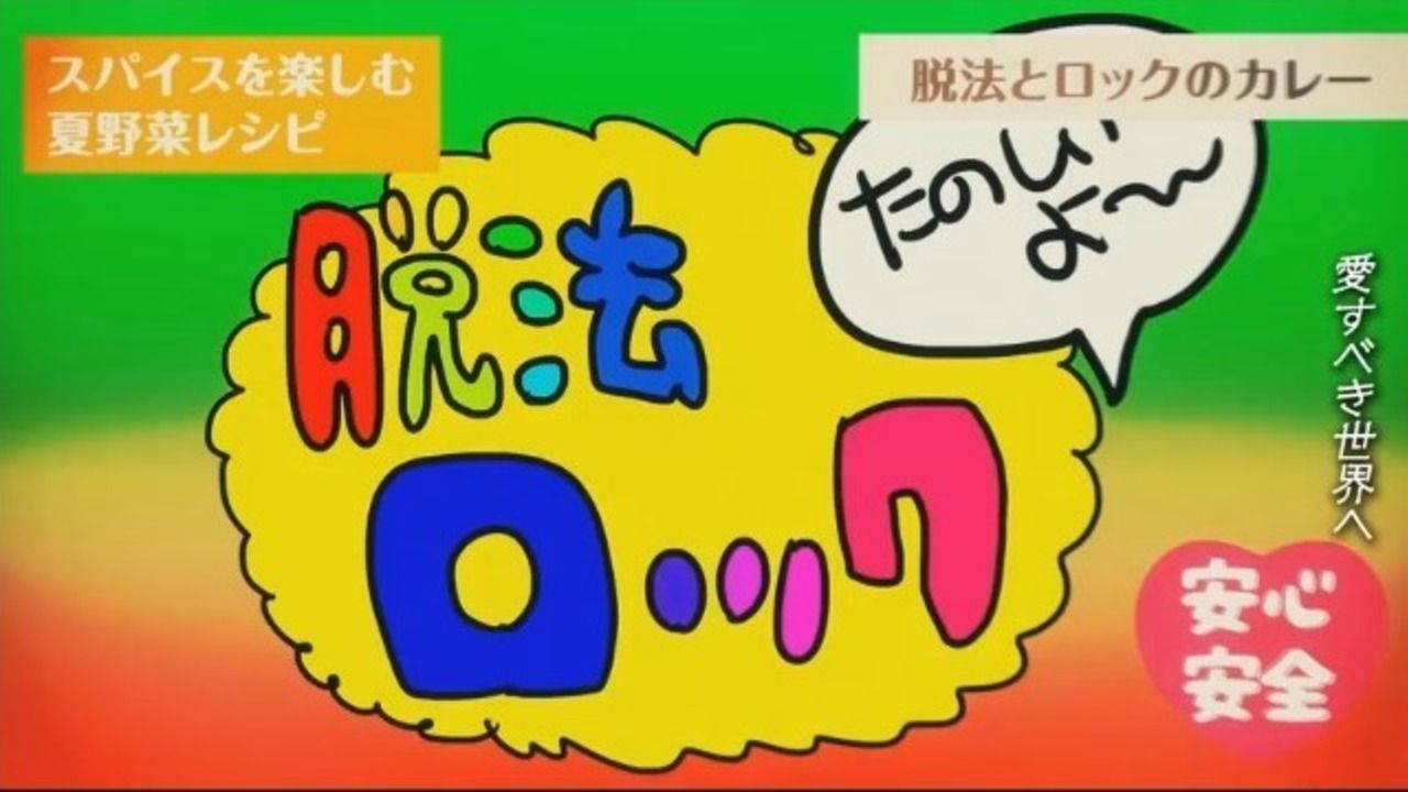 """""""期待のシンジ""""?声優の緒方恵美さんが「脱法ロック」で歌ってみたデビュー!これはプロの犯行だ…!"""