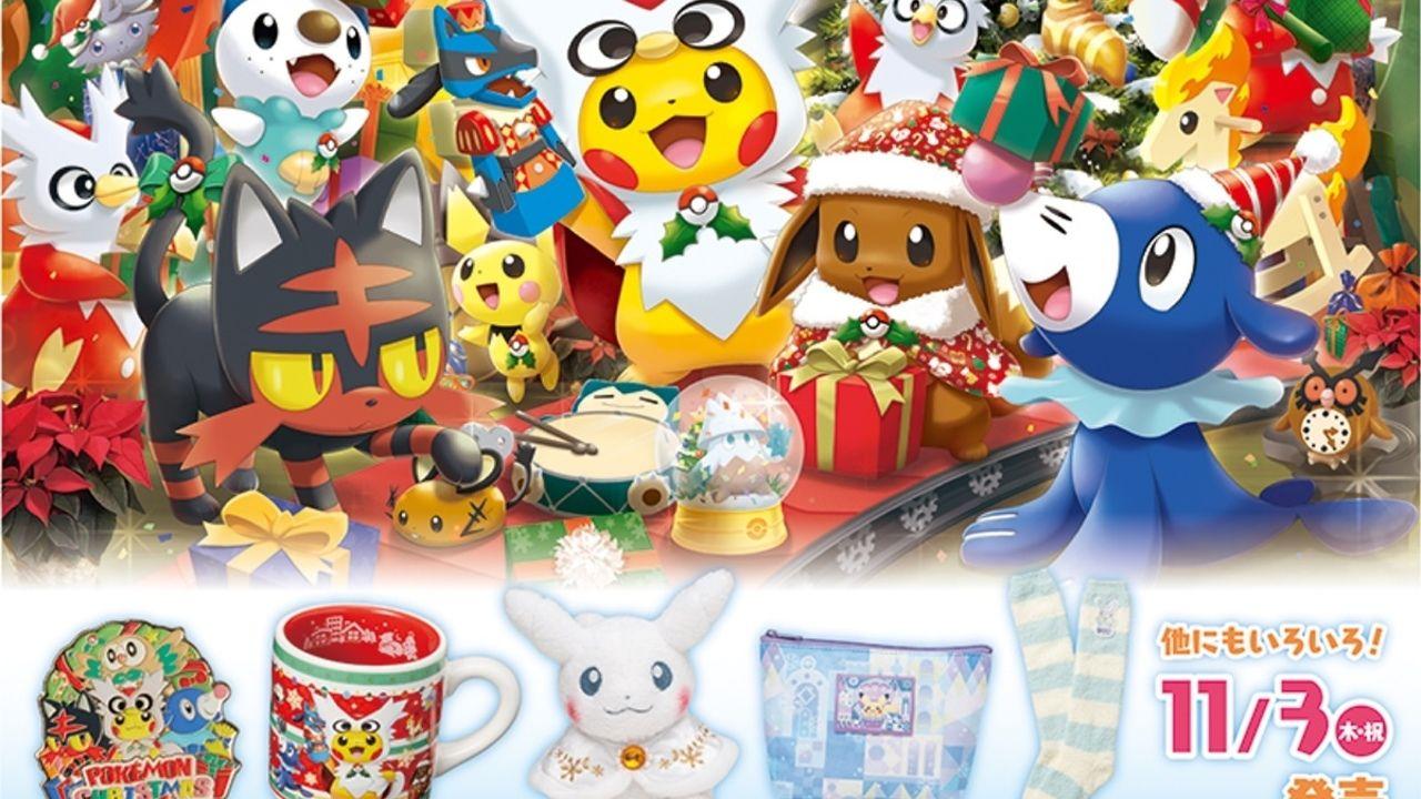 今年のクリスマスプレゼントはこれで決まり!『ポケモン』冬を楽しく盛り上げてくれるアイテムが多数登場!