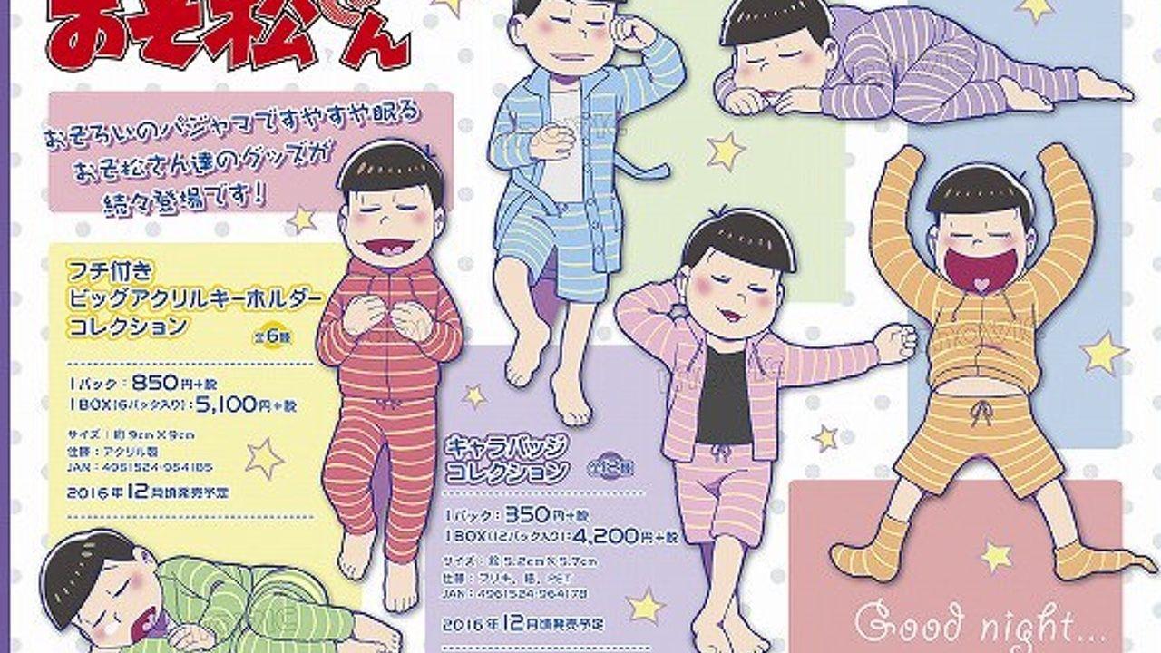 あなたの寝方は誰タイプ?『おそ松さん』おそろいのパジャマ姿で眠るアクキー&バッジコレクション!