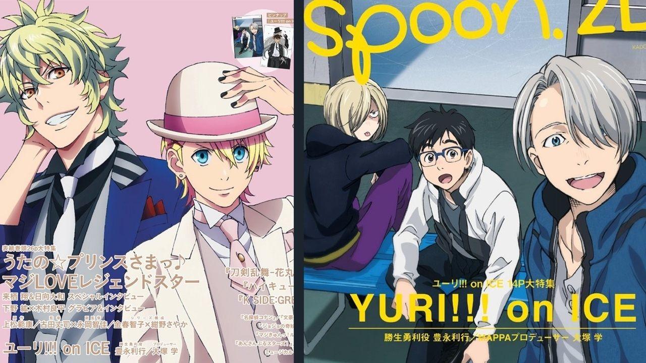「spoon.2Di vol.19」の表紙は『うたプリ』の翔&大和!Wカバーには『ユーリ!!! on ICE』が堂々と飾る!