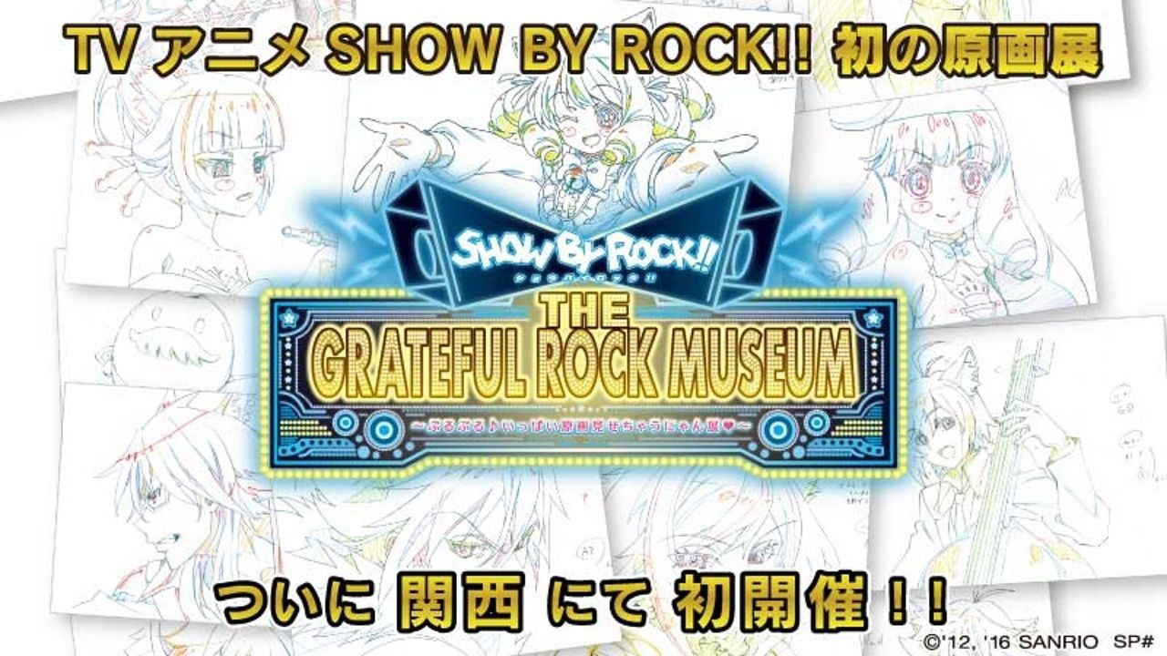 TVアニメ第2シーズン放送記念!『SHOW BY ROCK!! 』原画展が関西で初開催!