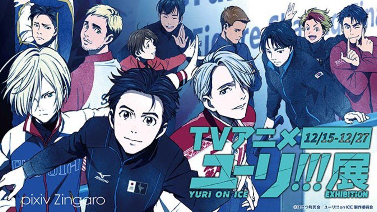 アニメ『ユーリ!!! on ICE』の原画やキャラクター設定など、貴重な制作資料を集めた展示会が中野で開催!