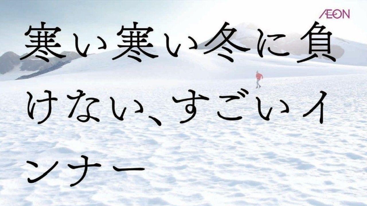 イオンの機能性インナー「トップバリュ ピースフィット」新CMのナレーターに神谷浩史さん!魅力を口早に語る