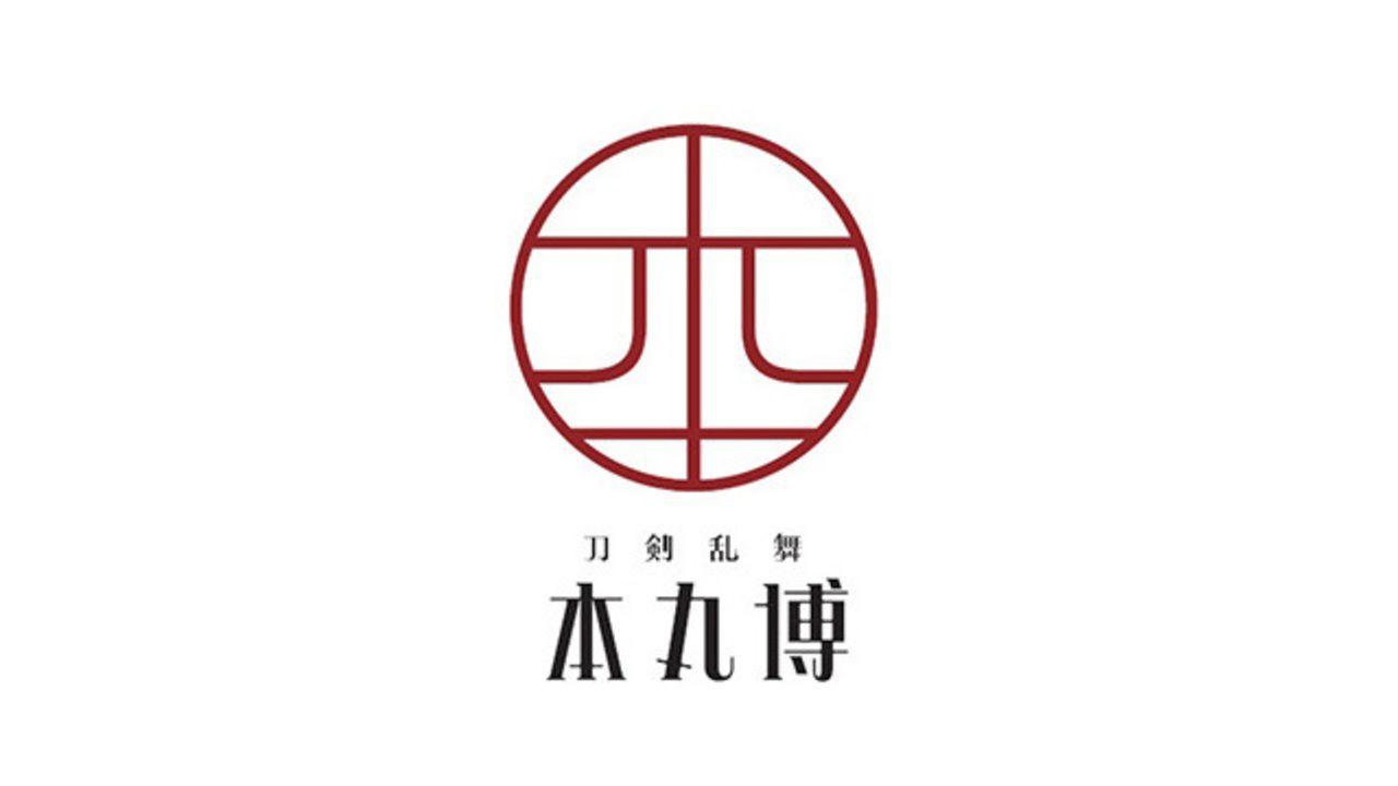 『刀剣乱舞』初の公式複合イベント「刀剣乱舞-本丸博-」が開催決定!内容はどんなのになるか気になる!