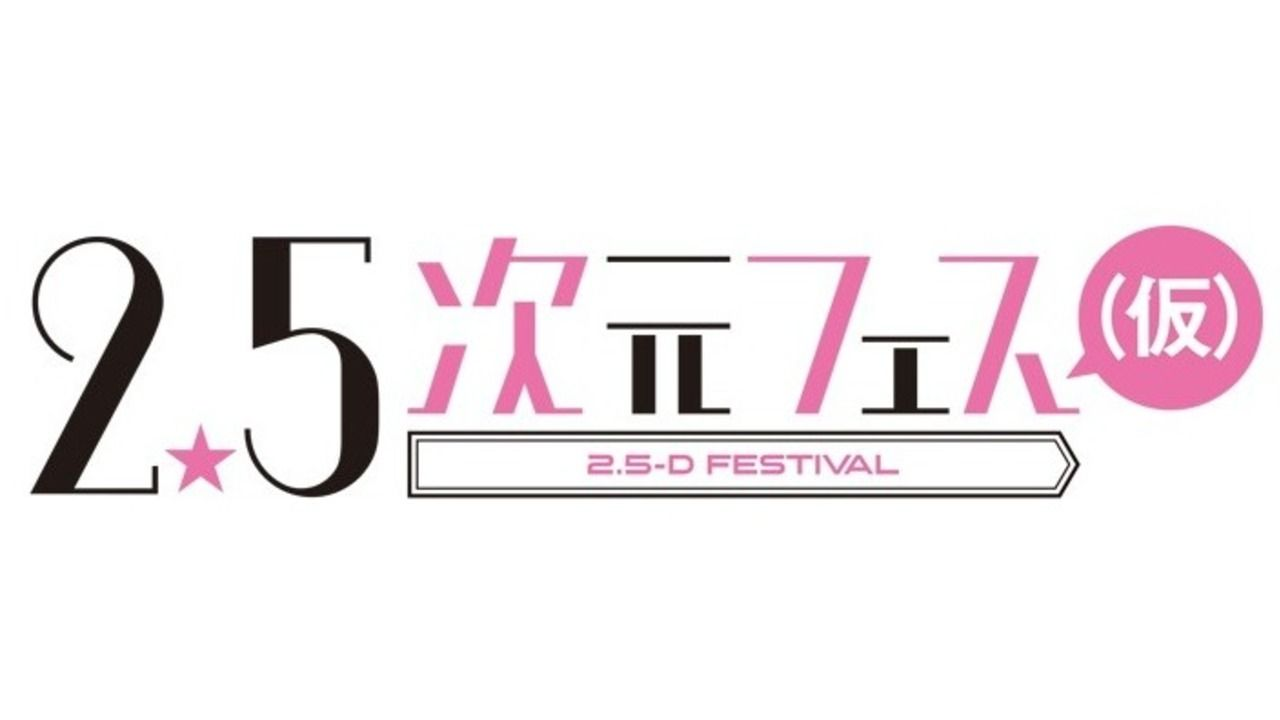 2.5次元舞台&ミュージカルの祭典「2.5 次元フェス(仮)」が来月12月3日、4日開催!『テニミュ』や『刀ステ』『ペダステ』など勢揃い!