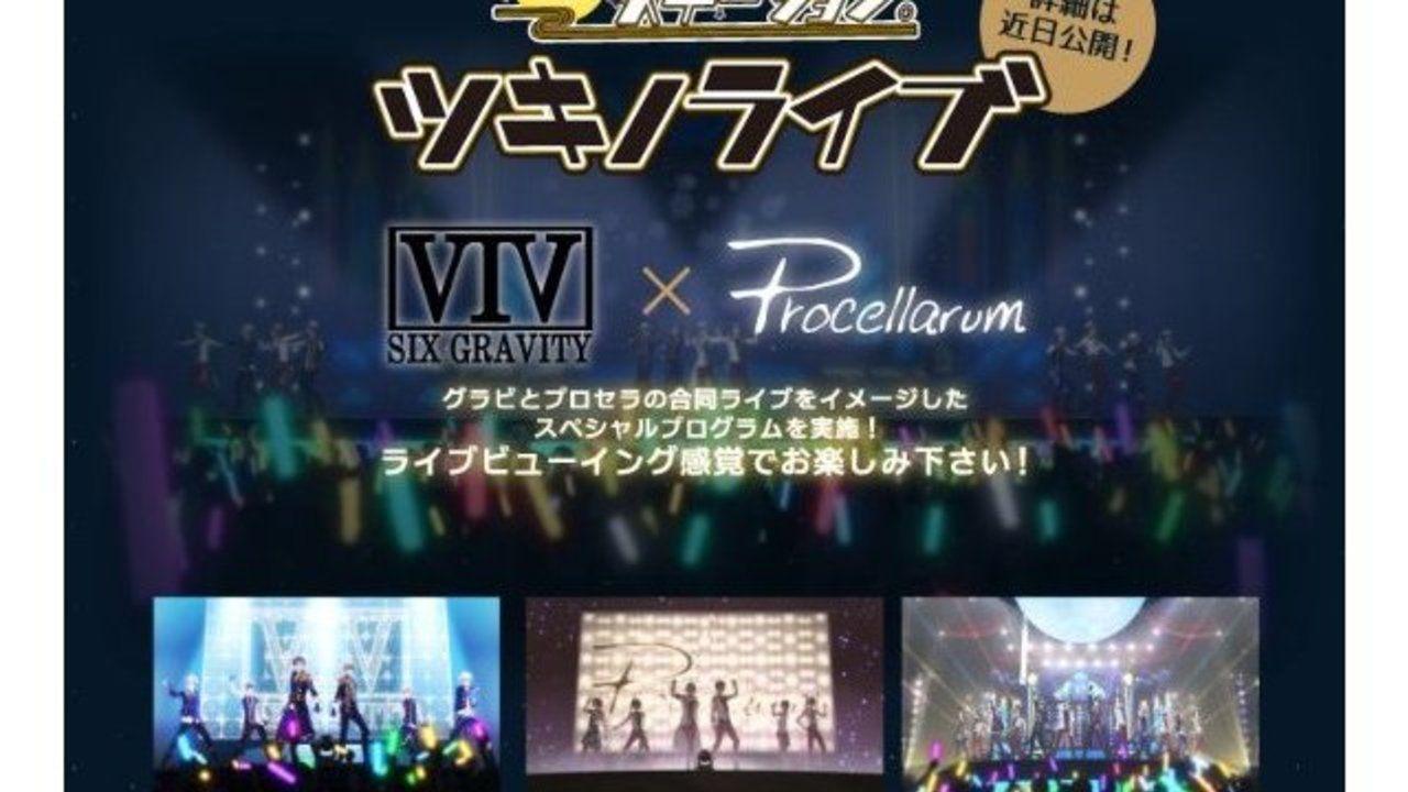 Cafe&Bar「アニON STATION」とアニメ『ツキウタ。』がコラボ!「グラビ」と「プロセラ」の合同ライブをイメージしたイベントに!