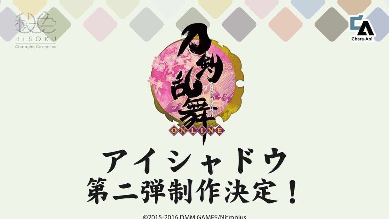 『刀剣乱舞』アイシャドウから第2弾の発売も決定!小狐丸に清光と第2弾の6振も気になるラインナップ!