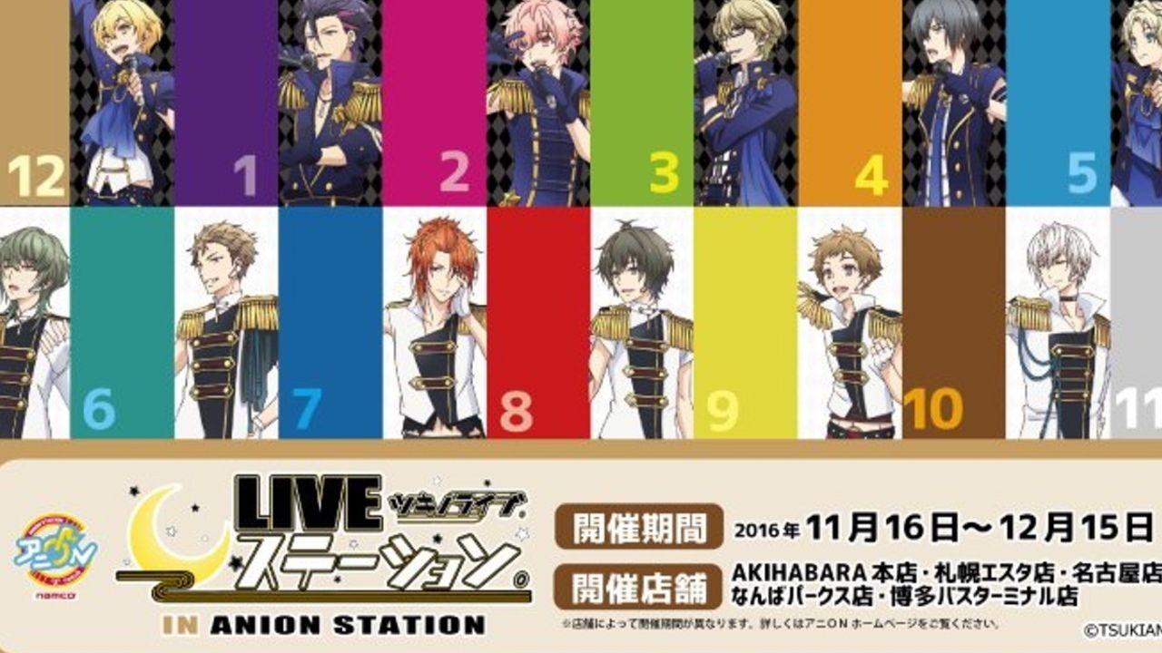 Cafe&Bar「アニON STATION」×『ツキウタ。』コラボの特典付きメニューなど詳細が公開!