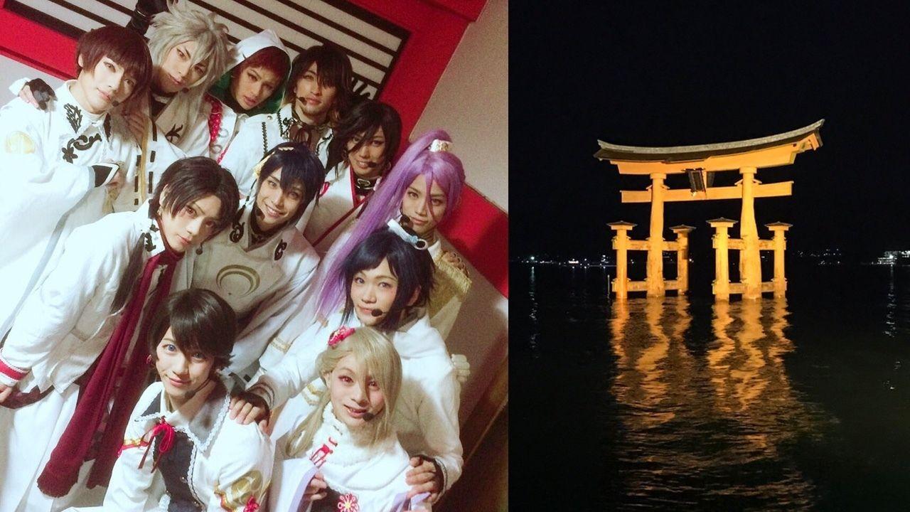 記念すべき世界遺産での公演…ミュージカル『刀剣乱舞』in厳島の出演者&関係者のコメントまとめ