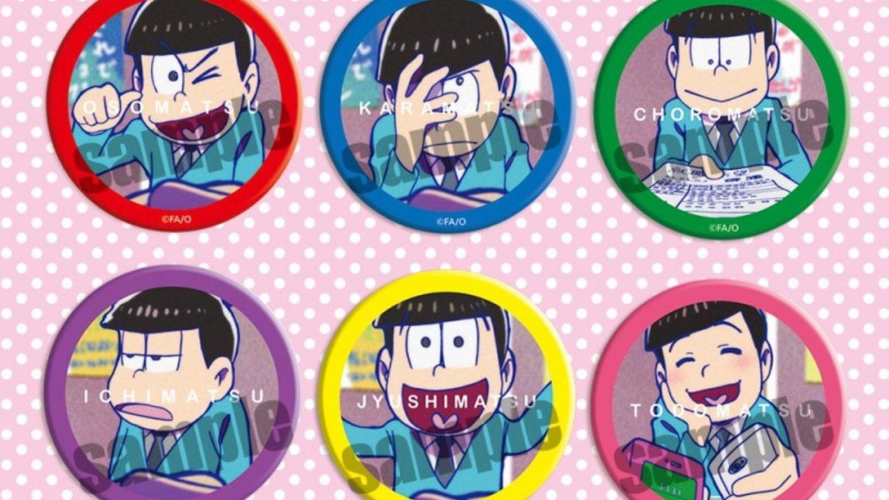 各話の印象的なシーンを切り取った『おそ松さん』缶バッジコレクションが登場!