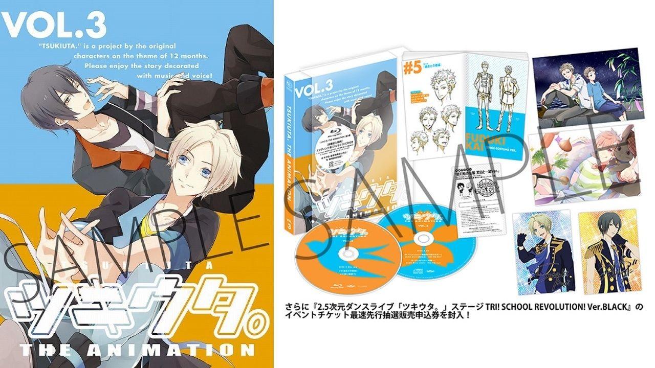 『ツキウタ。』BD&DVD第3巻のジャケット&特典イメージが公開!イベントチケット抽選申込券も封入!
