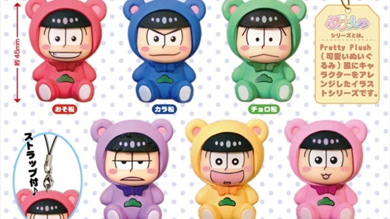 クマの着ぐるみ姿の6つ子たちがストラップに!『おそ松さん』ぷりっしゅミニフィギュアストラップが登場