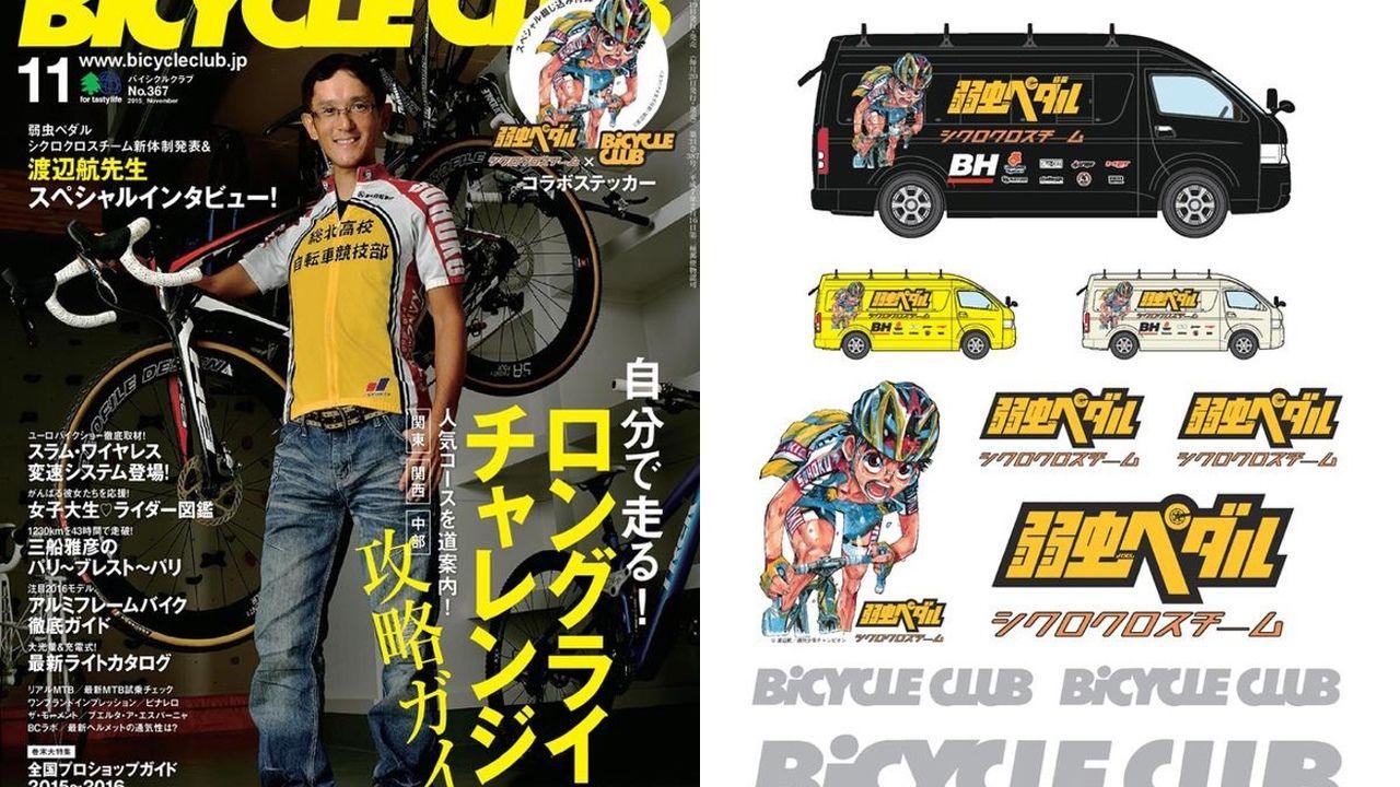 19日発売の「BiCYCLE CLUB 11月号」は『弱虫ペダル』作者の渡辺航先生が表紙!インタビューと付録も
