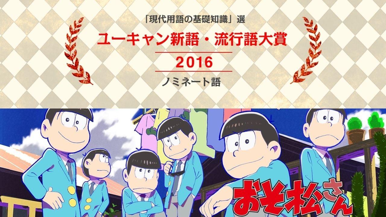 流行語はどれに!?「新語・流行語大賞2016」のノミネート語発表!『君の名は。』に『おそ松さん』もノミネート!