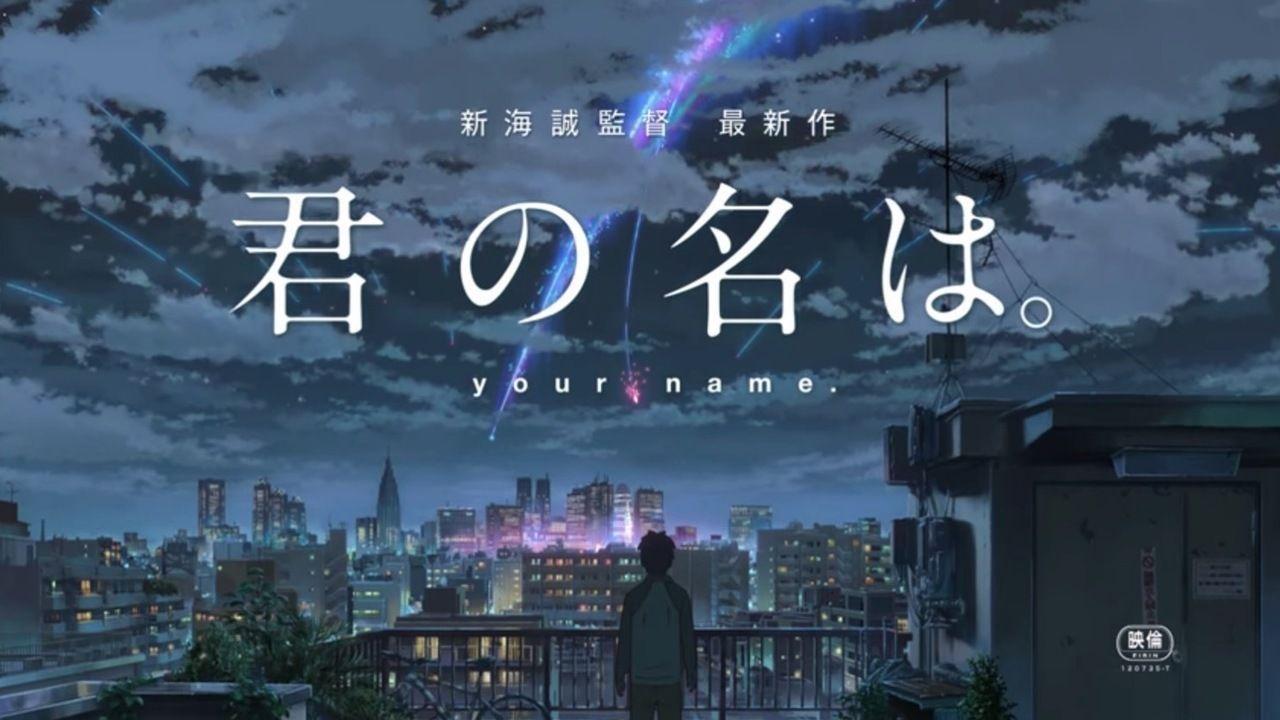 映画『君の名は。』 主題歌を歌ったRADWIMPSが「日本レコード大賞」特別賞を受賞!おめでとうございます!