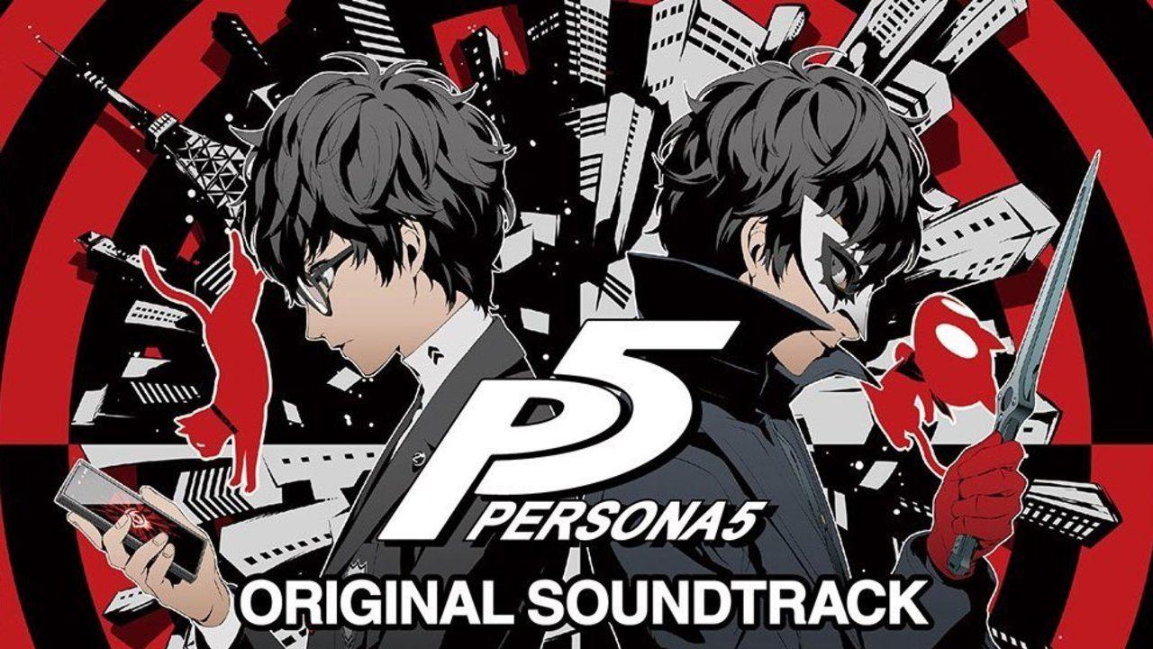 全てのプレーヤーに贈る珠玉のアルバム『ペルソナ5』オリジナル・サウンドトラックが発売決定!!