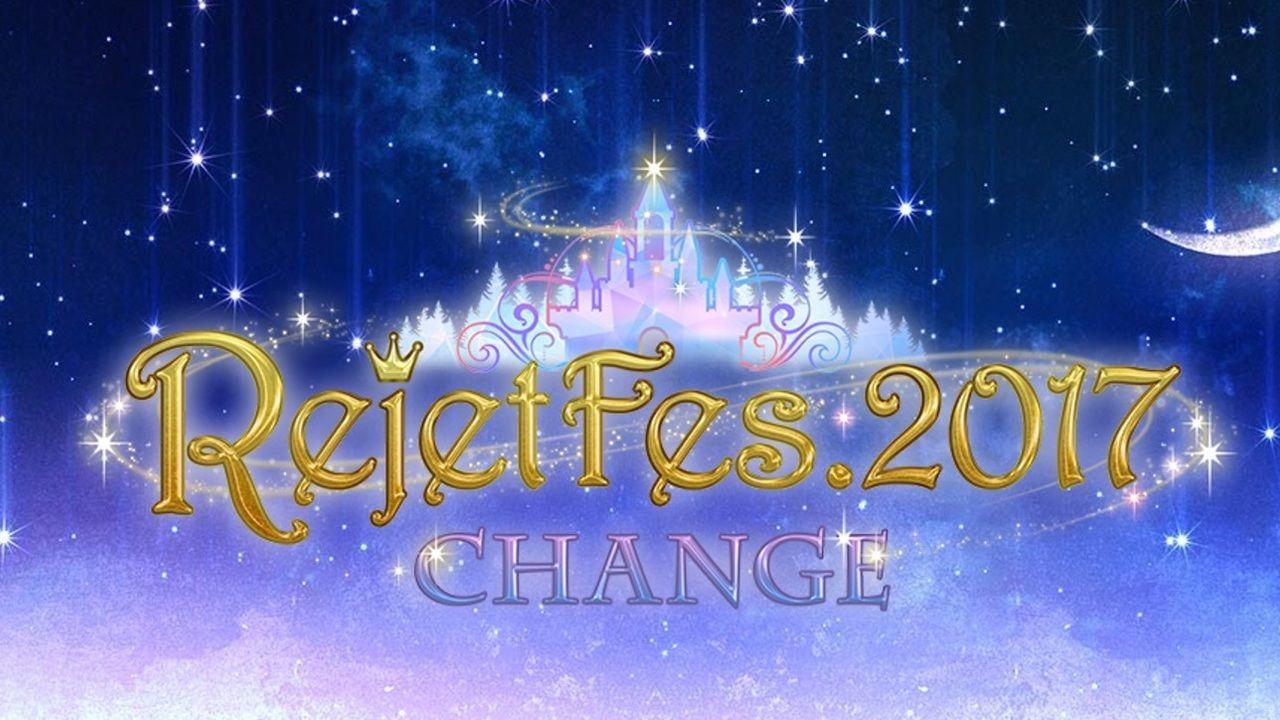 『Rejetフェス2017』が今年も開催!人気作品、人気声優陣が集結する夢のようなイベントに!
