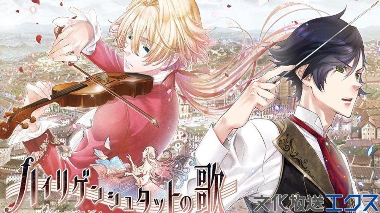 extendの新作乙女ゲーム『ハイリゲンシュタットの歌』は音楽とファンタジーな世界で繰り広げられる乙女ゲーム!