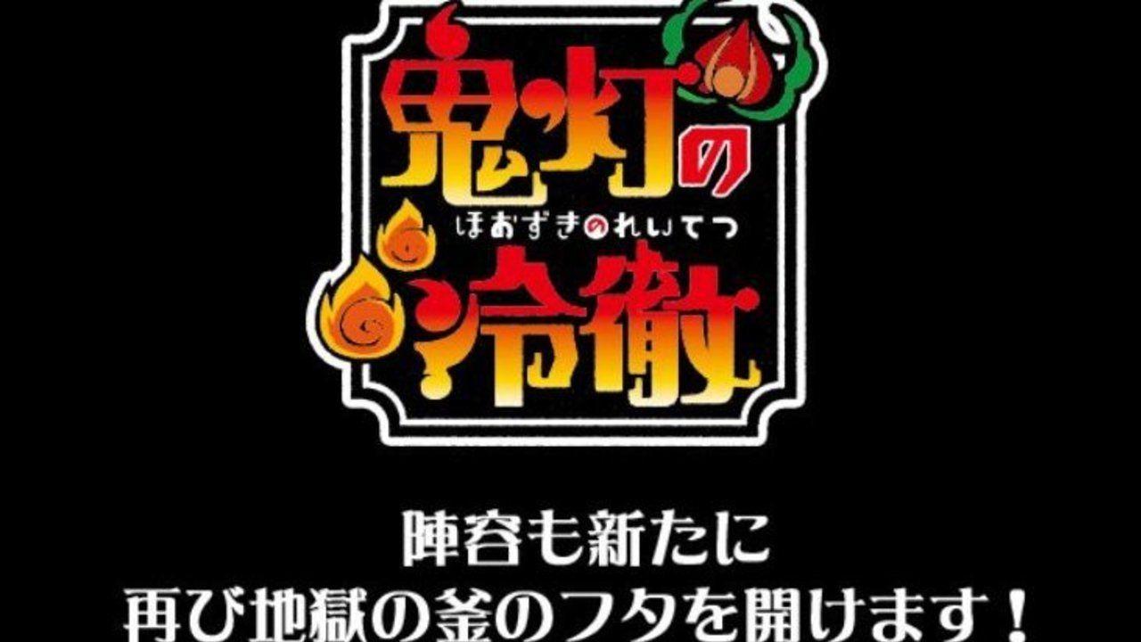 地獄の釜のフタが再び開く!TV放送から2年ぶり、アニメ『鬼灯の冷徹』の新プロジェクトが始動!!