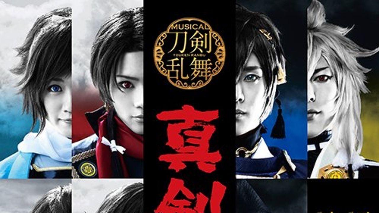 ミュージカル『刀剣乱舞』〜真剣乱舞祭 〜 メインビジュアル解禁!これまでと全く異なる雰囲気に!