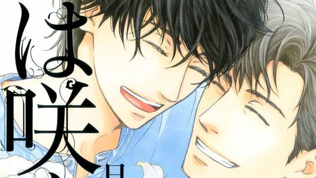 日高ショーコ先生のBLコミックス『花は咲くか』が実写映画化決定!見てみたいけど不安な気持ちも…