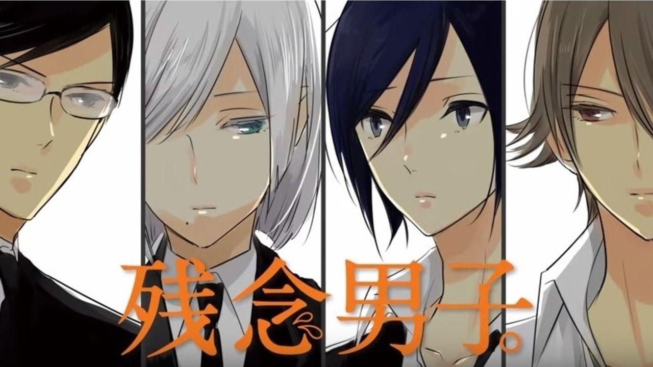 残念なイケメンは好き?ヒメユリさんの『残念男子。』1巻発売!江口拓也さん、斉藤壮馬さん、梅原裕一郎さん出演のPVも公開