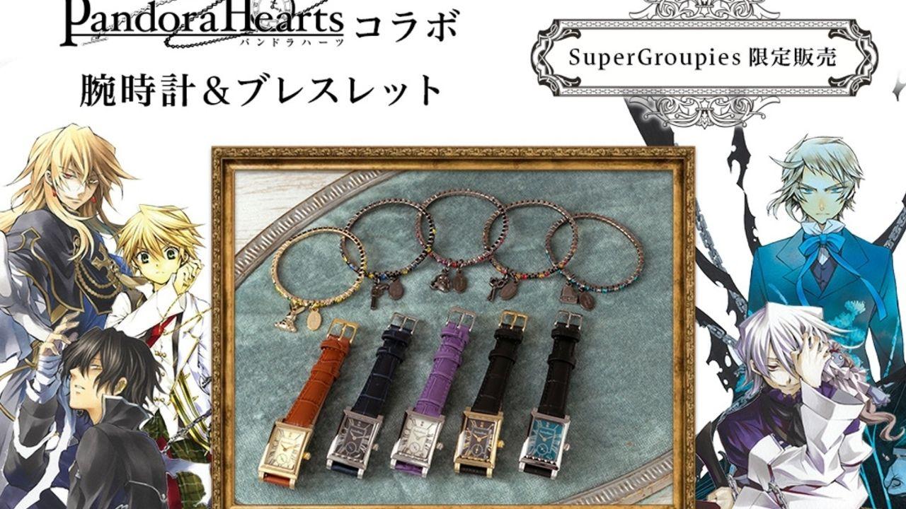 懐かしい!?『PandoraHearts』キャラクターモデルの腕時計&ブレスレットの予約開始!