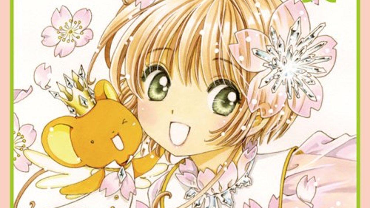 さくらちゃんがTVに成長して帰ってくる!『CCさくら クリアカード編』が2018年より新作アニメで放送開始!