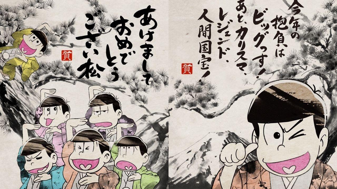 新年から返事に困る!?スマホで作れる『おそ松さん』の水墨画年賀状が登場!