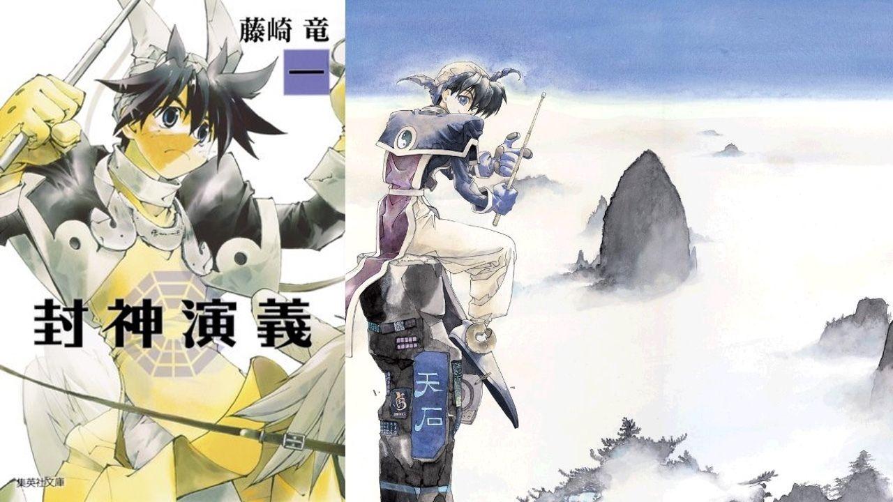 この機会に中華ファンタジーの世界へ!『封神演義』がジャンプ+で50話まで一挙無料公開!それ以降も毎日配信中