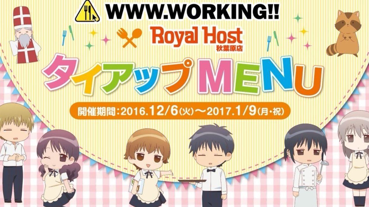 『WWW.WORKING!!』×ロイヤルホスト秋葉原店のコラボが決定!どのメニューを食べてみたい?