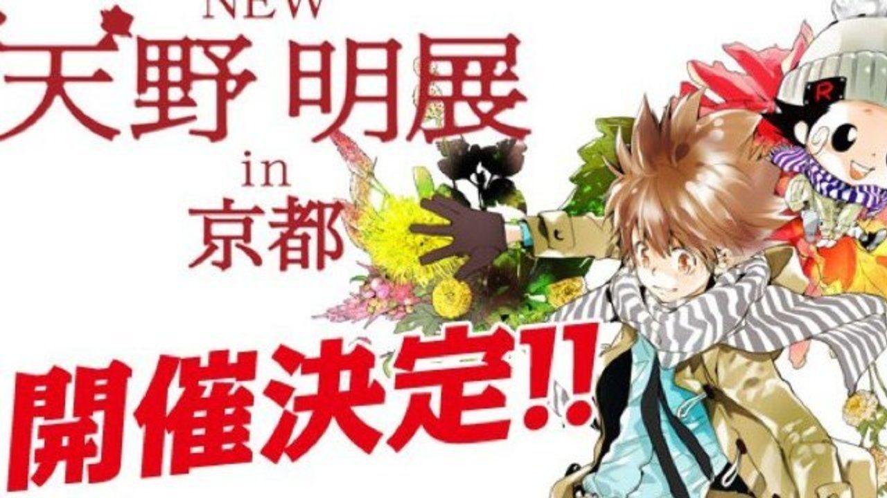 「天野明展」が京都でも開催決定!『REBORN』『エルドライブ』の原画や『REBORN』キャストの同窓会も!