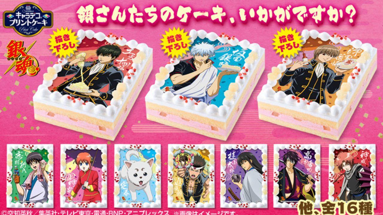 銀さんたちのケーキはいかがですか?『銀魂』から16キャラのデコケーキ登場!キャラや自分の誕生日に!