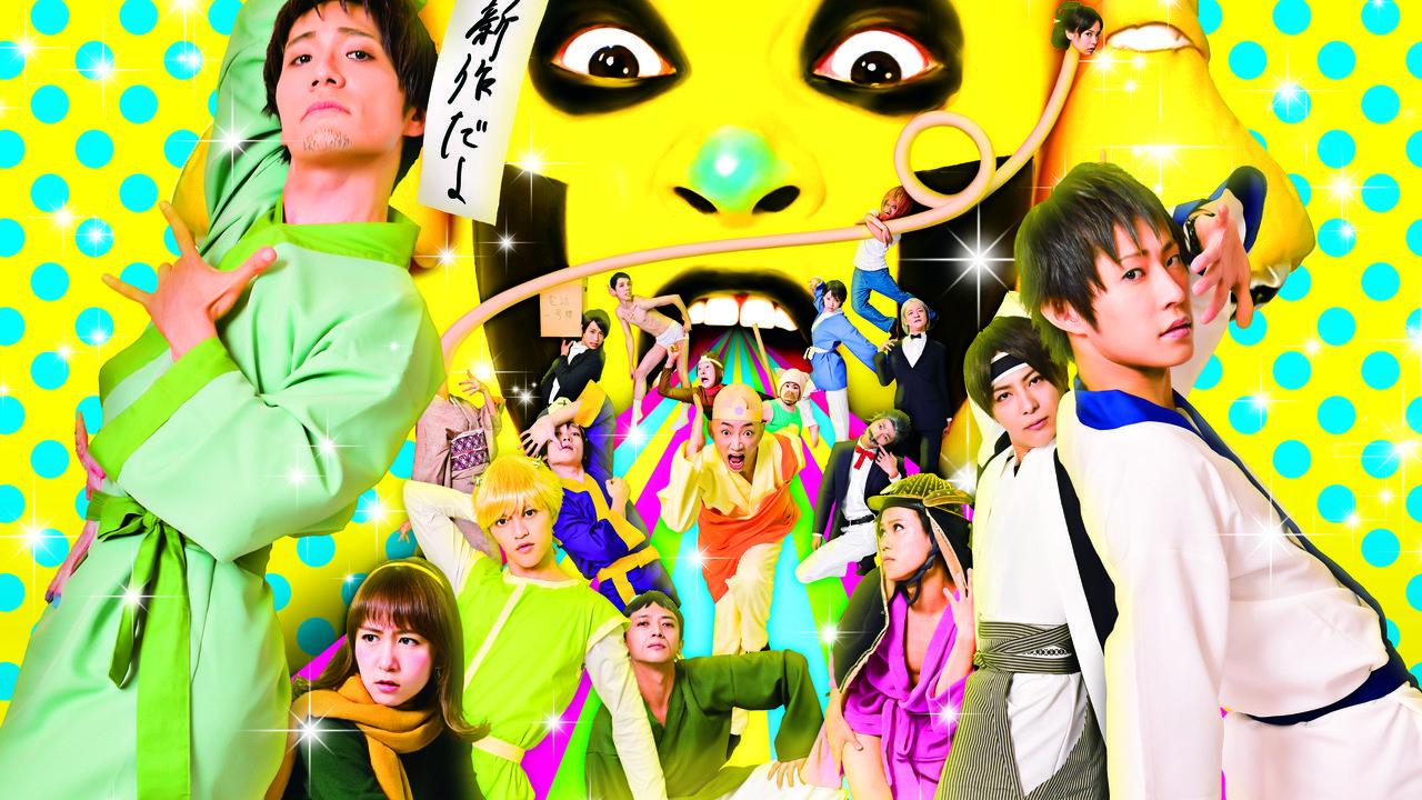 印象的な立ち方!?舞台『ギャグマンガ日和』のキービジュアル公開!