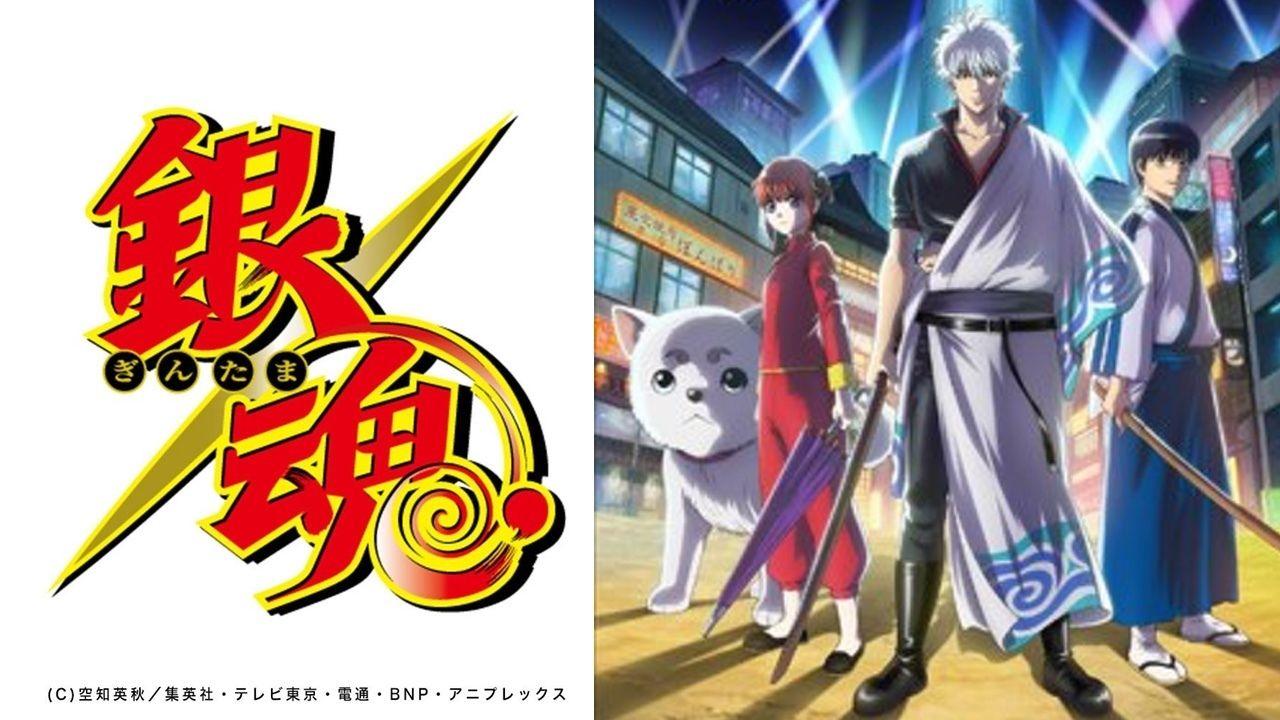 アニメ『銀魂』新シリーズのキービジュアル公開!オープニング&エンディングも決定!