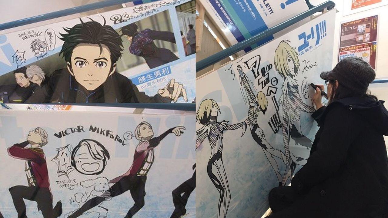 『ユーリ !!! on ICE』がアニメイト池袋本店を彩る!久保ミツロウ先生の直筆サインを見つつ、愛で階段を駆け昇ろう!