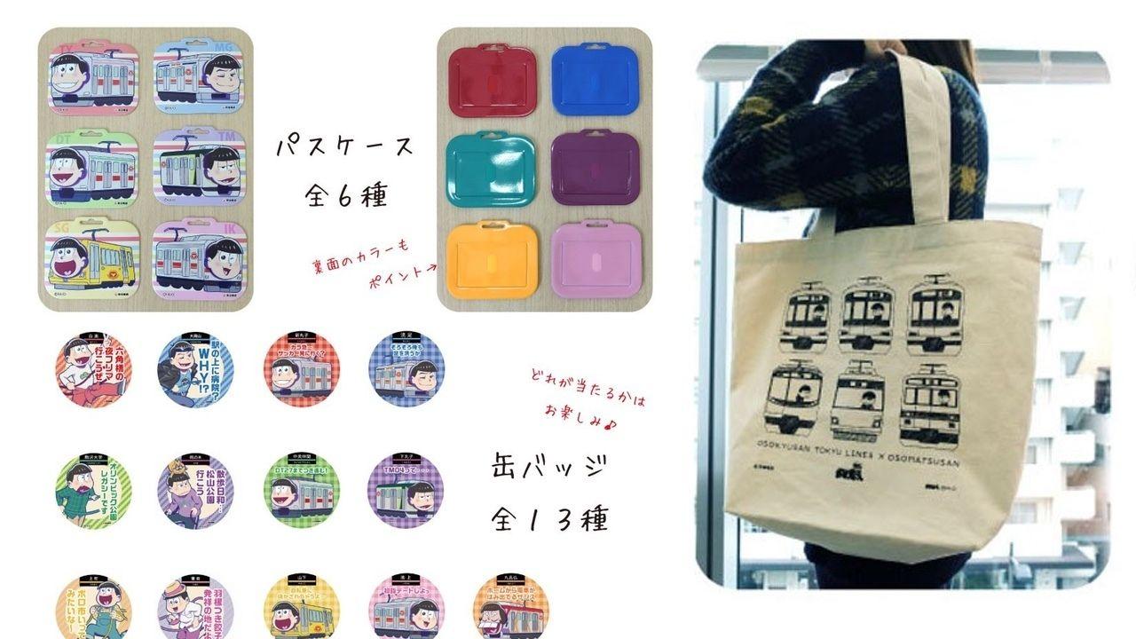 続報!『おそ松さん』×東急電鉄 おそ急フェスにて新たにおそ急さん最新グッズが登場!電車ごっこではしゃぐ6つ子がグッズに