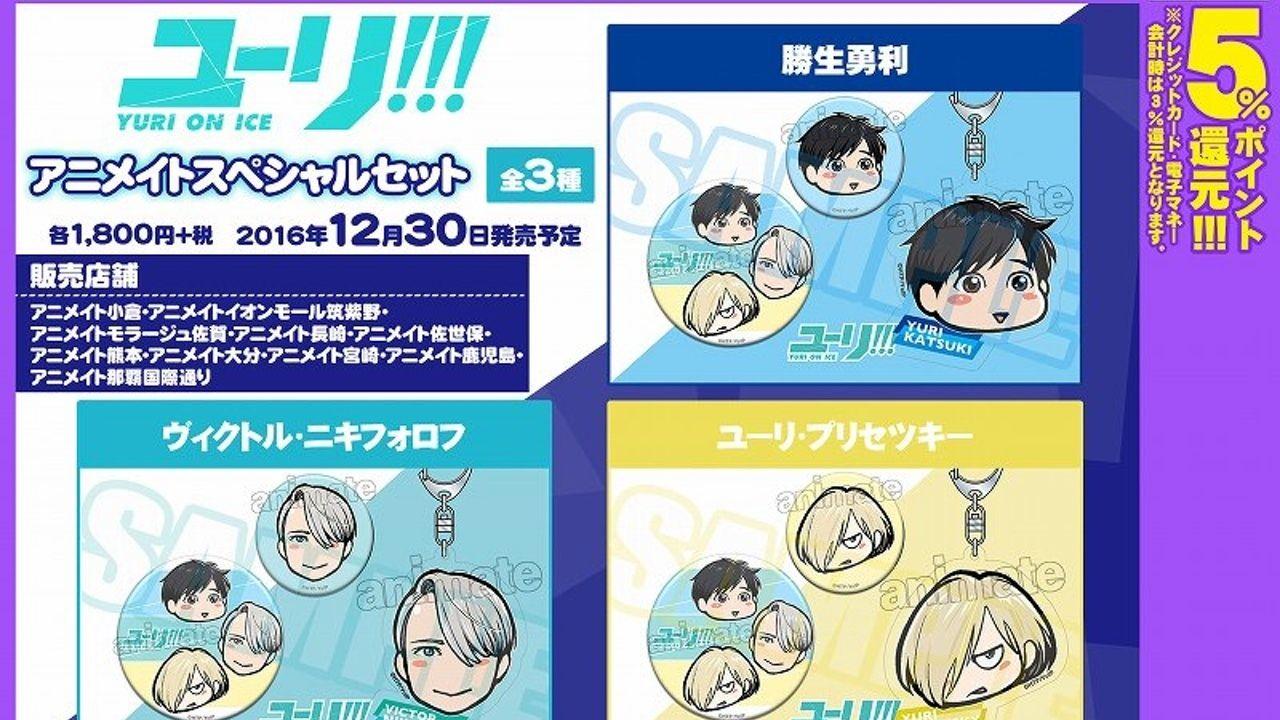 アニメイト九州沖縄地区で『ユーリ!!! on ICE』久保ミツロウ先生のイラストを使用したアニメイトスペシャルセットが発売決定!