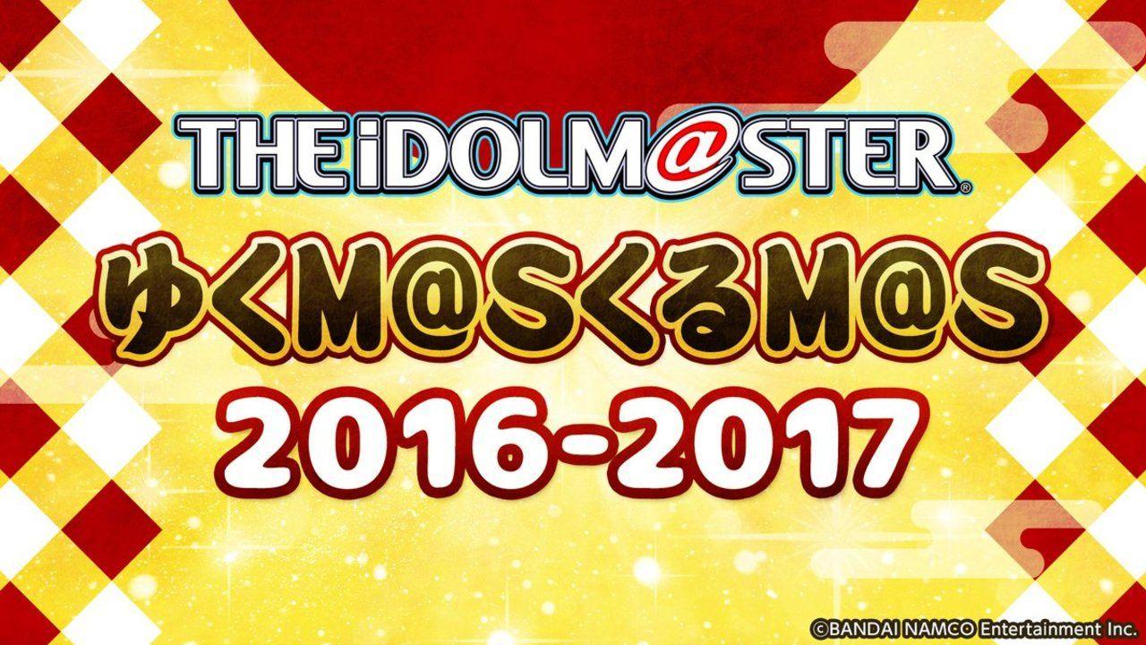 『アイドルマスター』年末特番放送決定!Pに加え、『SideM』から八代拓さん、 野上翔さんも参加
