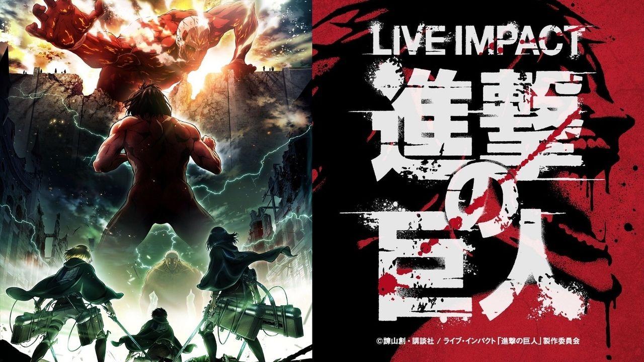 TVアニメ『進撃の巨人』第2期 放送情報が公開!さらに衝撃の舞台化!?2017年は進撃の1年!