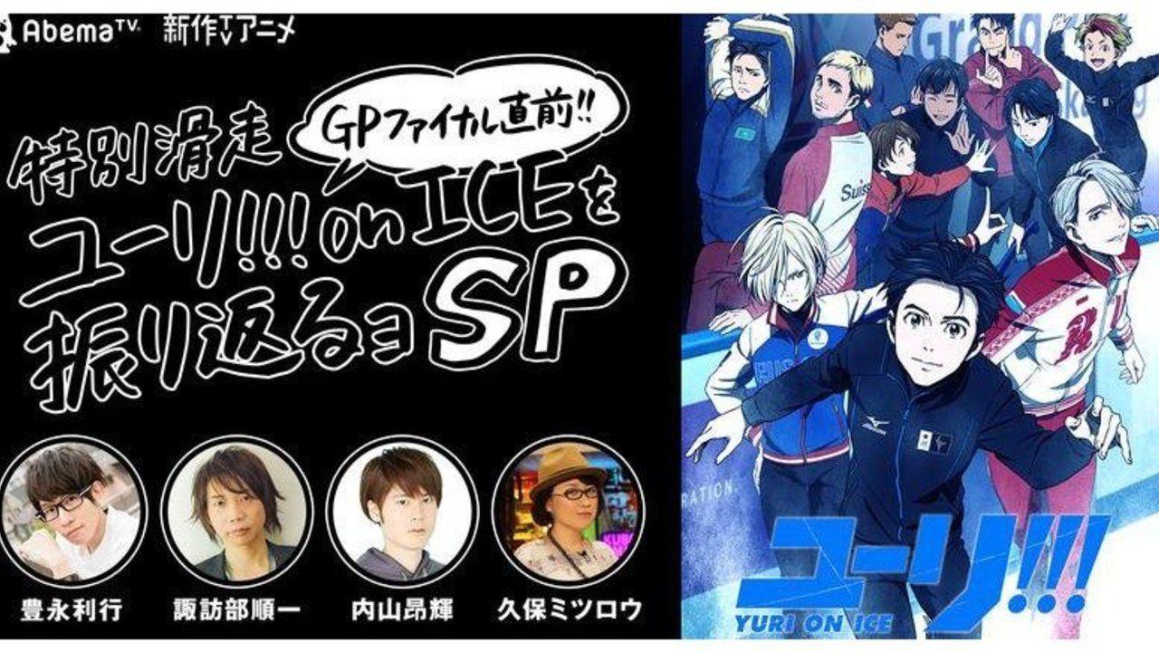 ヴィクトル役の諏訪部さんがヴィクトルで!?『ユーリ!!! on ICE』の特番は愛と驚き溢れる番組に!