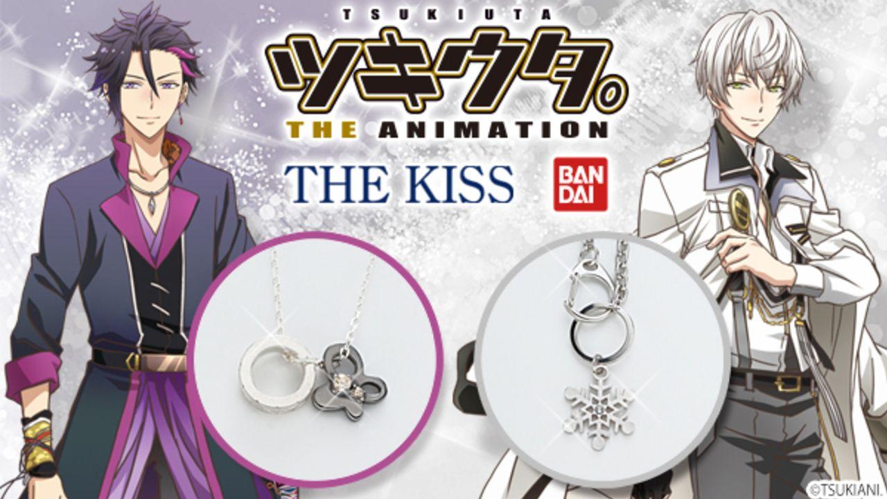 12人それぞれのモチーフが詰まったアクセサリーに!『ツキウタ。』×THE KISSとのコラボアクセが登場!