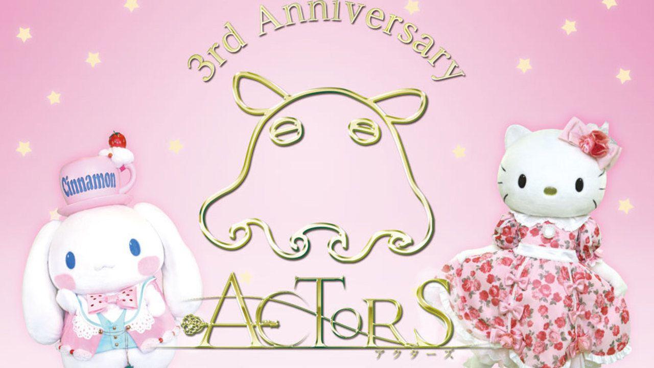 ボカロ×男性声優のコラボCD『ACTORS(アクターズ)』3周年当日に声優さん出演イベント開催!