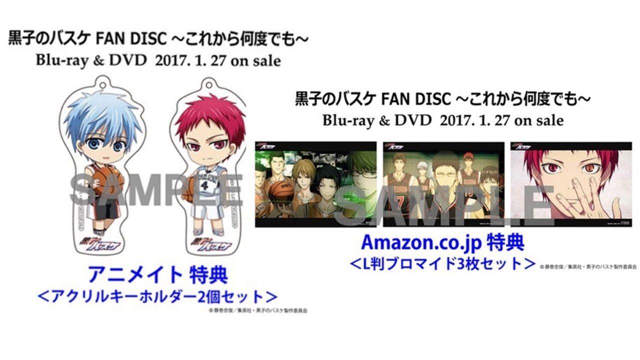 『黒子のバスケ FAN DISC ~これから何度でも~』Blu-ray&DVDの法人特典が公開!どっちの特典も気になる!