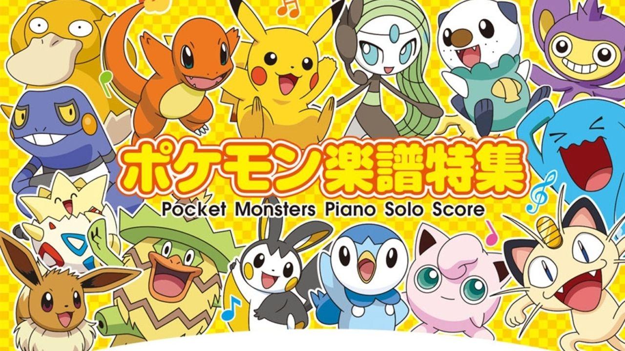 懐かしのポケモンソングがいっぱい『ポケモン』TVアニメ&主題歌をやさしくアレンジしたピアノソロ楽譜をダウンロード配信!
