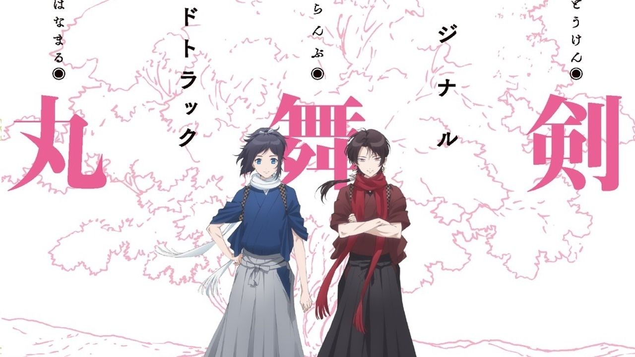 例の曲も入ってる!?『刀剣乱舞−花丸−』オリジナル・サウンドトラックの発売が決定!