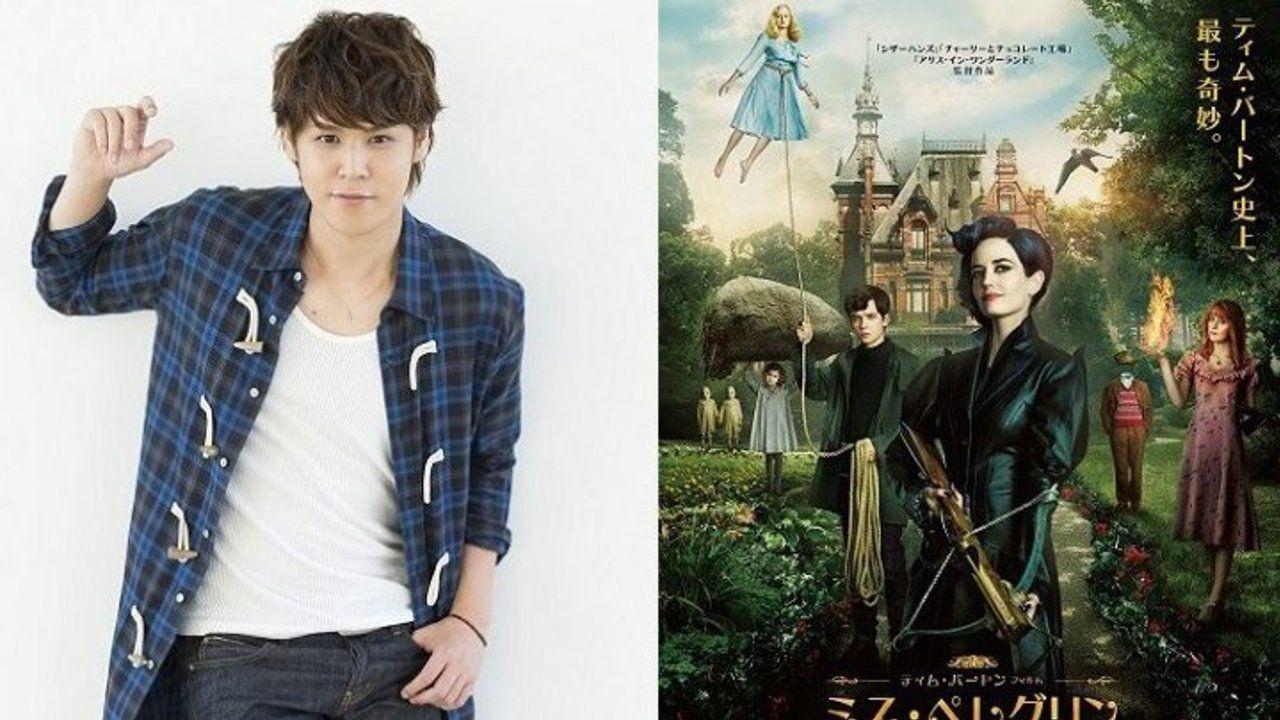 宮野真守さんがハリウッド映画『ミス・ぺレグリンと奇妙なこどもたち』の日本語吹き替えに決定!